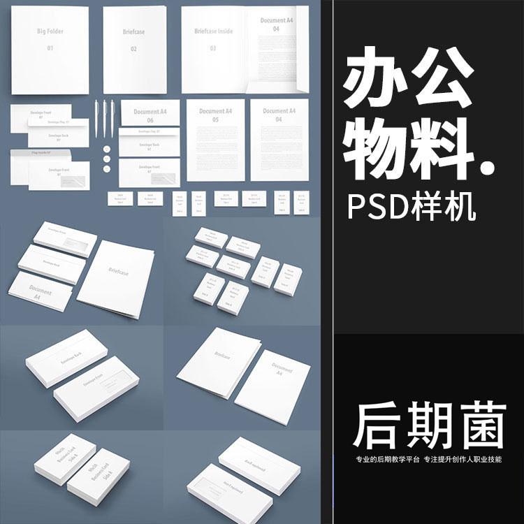 企业公司品牌宣传办公室物料全套 效果展示样机PSD模板素材
