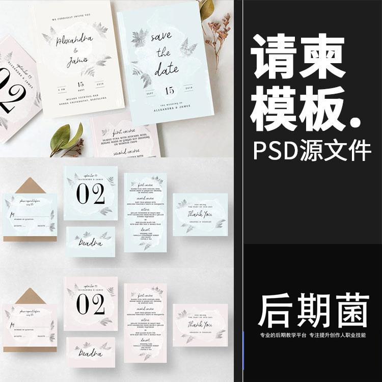 水彩画风格婚礼请柬请帖邀请函英文卡片PSD设计物料模板素材
