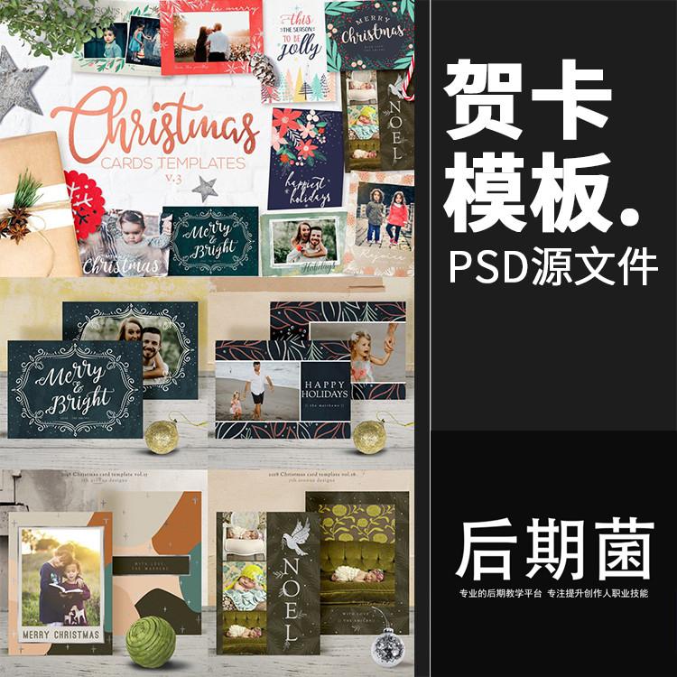圣诞节节日文艺主题贺卡卡片明信片排版 PSD模板设计