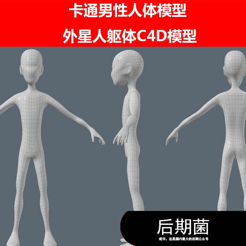 卡通男性人体模型 外星人躯体C4D模型材质贴图渲染三维素材
