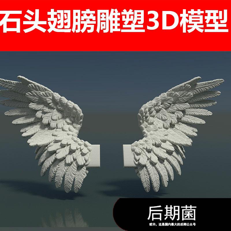 山石岩石石头鸟雕刻翅膀雕塑C4DOBJ/FBX/3DS/Blend/STL模型