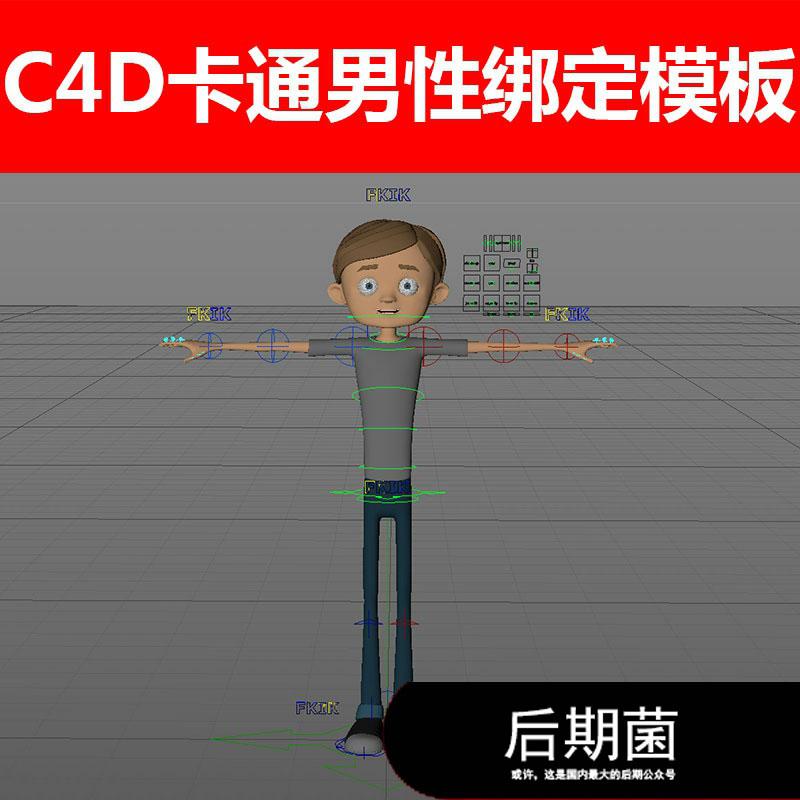 C4D 现代人物卡通男性绑定骨骼动画XPresso 模板模型材质素材