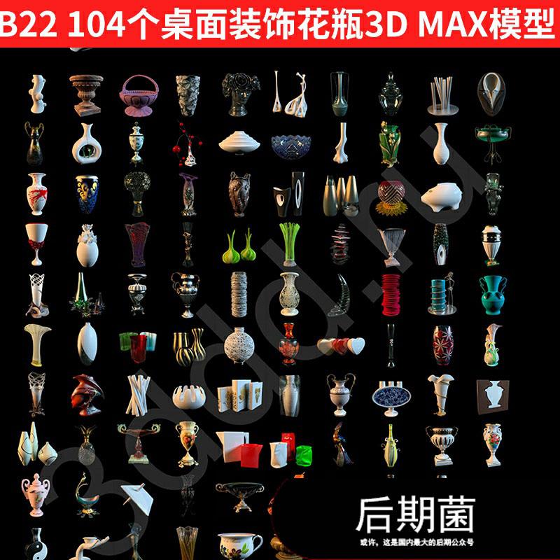 104个花瓶植物桌面装饰3D MAX模型材质纹理贴图三维设计素材
