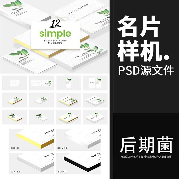简约风企业商务名片卡片外观效果展示贴图样机PSD模板素材