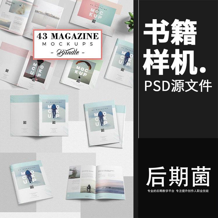 时尚高端杂志品牌手册画册书籍VI样机展示模型mockups素材