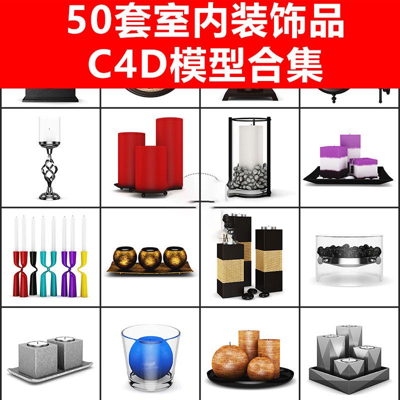 室内装饰品C4D钟表挂钟蜡烛雕塑抽象挂件艺术挂件模型合集