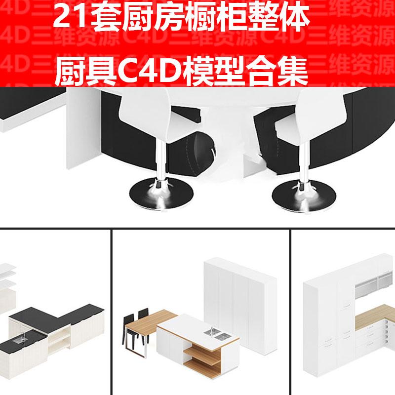 简约小清新室内家具厨房餐厅厨具橱柜整体3D C4D模型合集素材