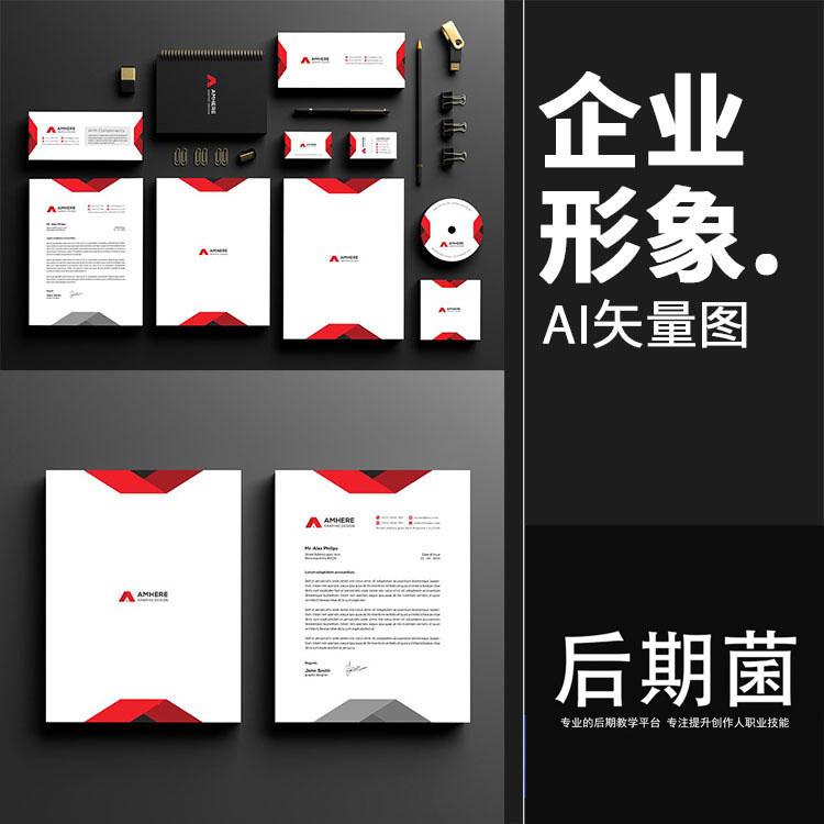 时尚简约企业品牌形象展示办公物料文具包装样机PSD模板素材