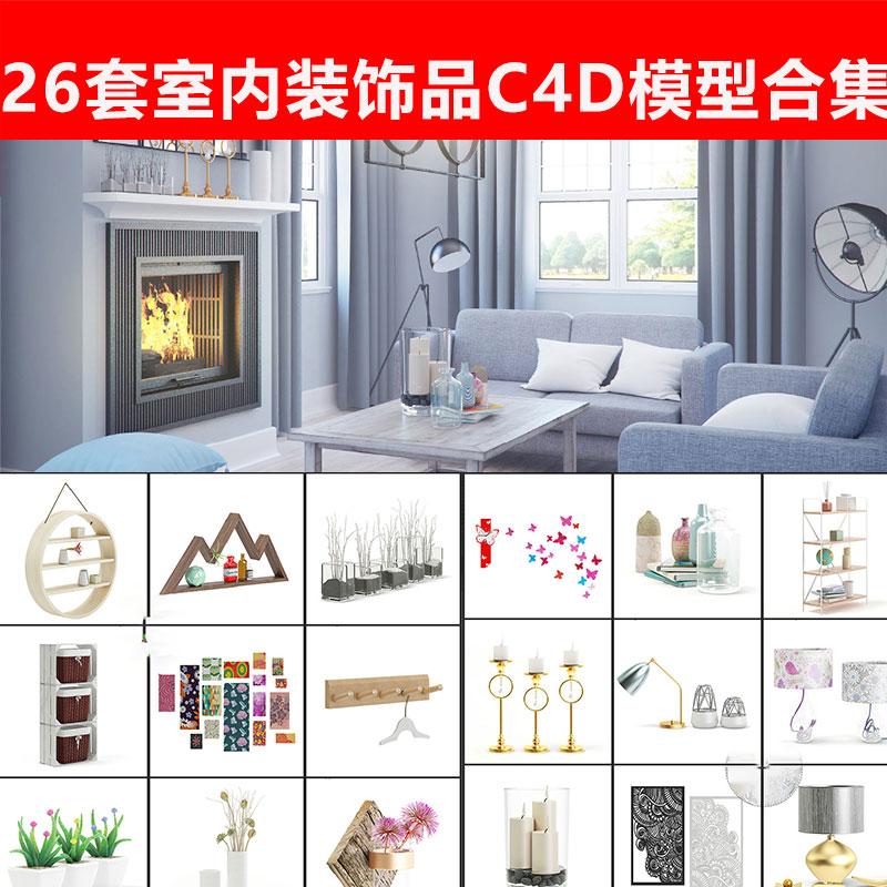 C4D MAX FBX OBJ 室内装饰品台灯花瓶墙壁装饰装饰画抱枕模型
