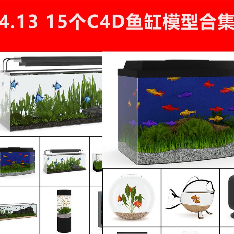 3DC4D MAX for Vray FBX家装饰品摆件鱼缸金鱼模型三维素材