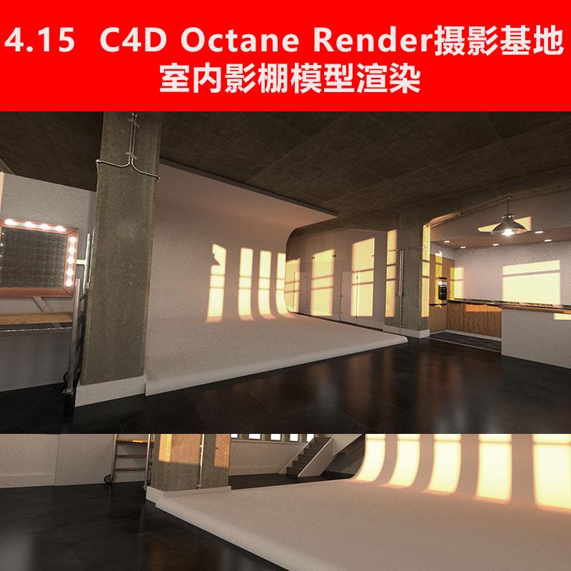 3D C4D Octane Render摄影基地室内灯光场景影棚模型三维素材