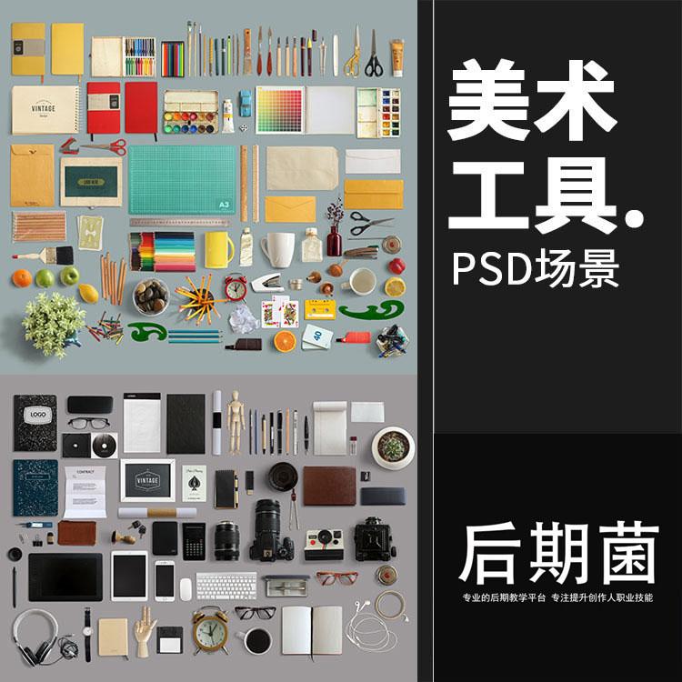 手绘设计师美术随身绘画笔颜料本子美工工具场景元素PSD素材
