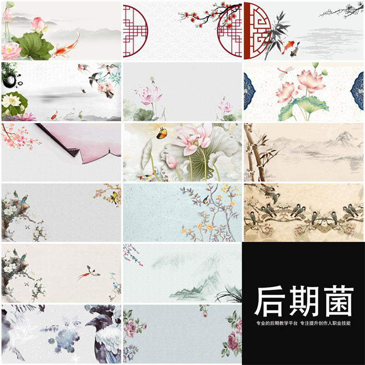 中式传统背景banner网页复古中国风海报高清图片PSD模板素材