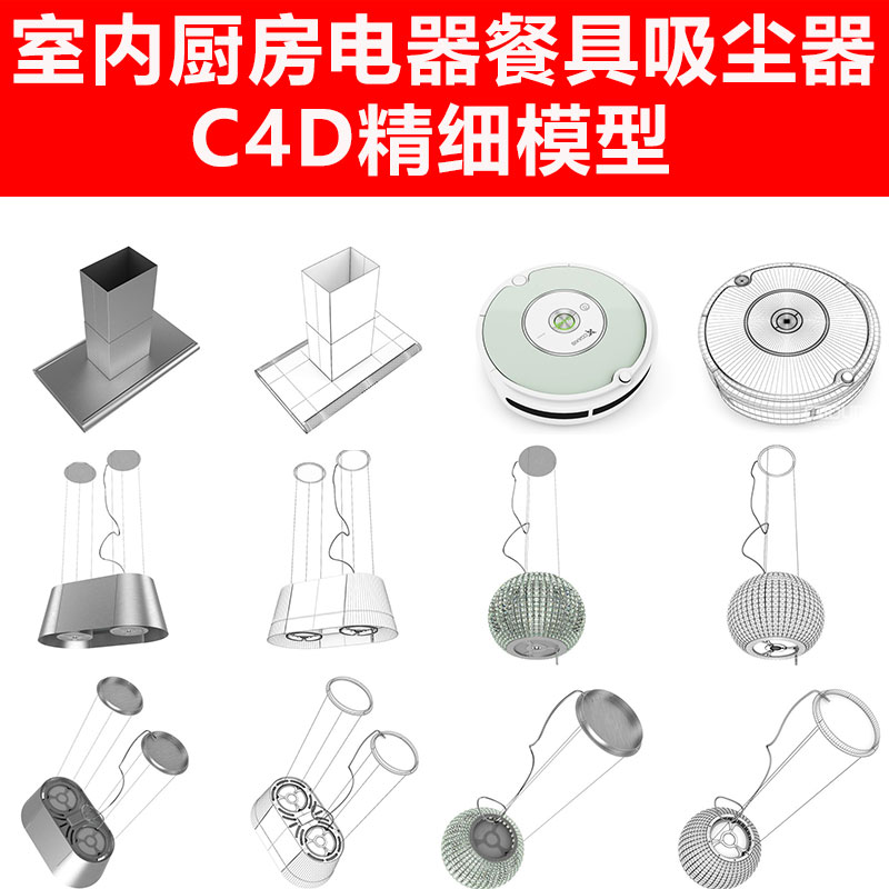 3Dmax C4D vRay obj室内厨房电器餐具吸尘器精细模型三维素材