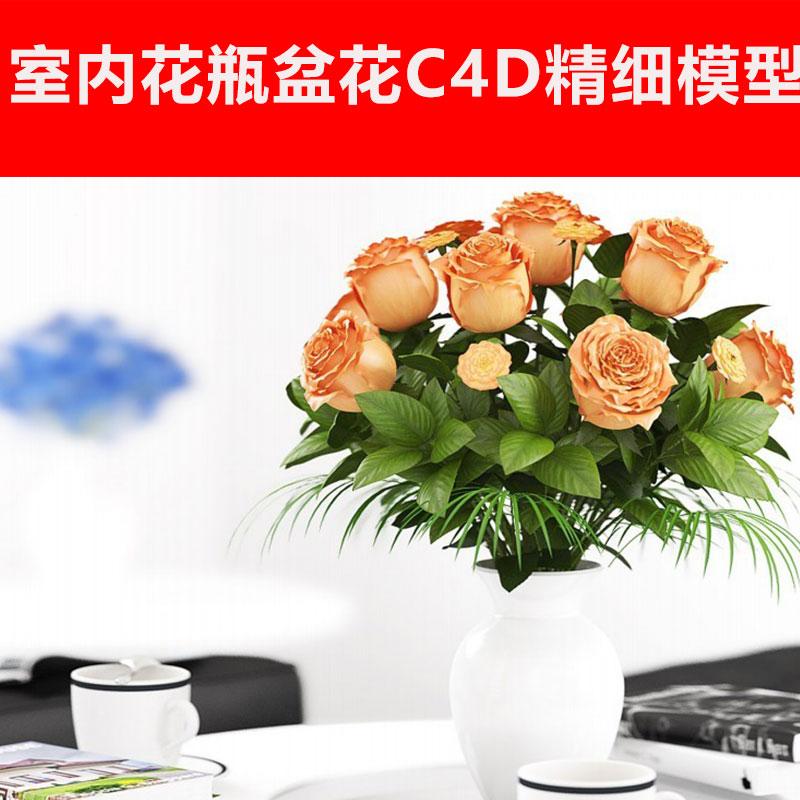 3Dmax C4D vRay obj小清新室内装饰花瓶盆花插花精细三维模型