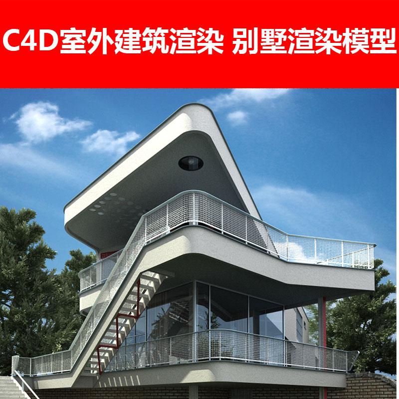 C4D for Vray室外建筑房屋豪宅楼房别墅模型渲染贴图三维素材