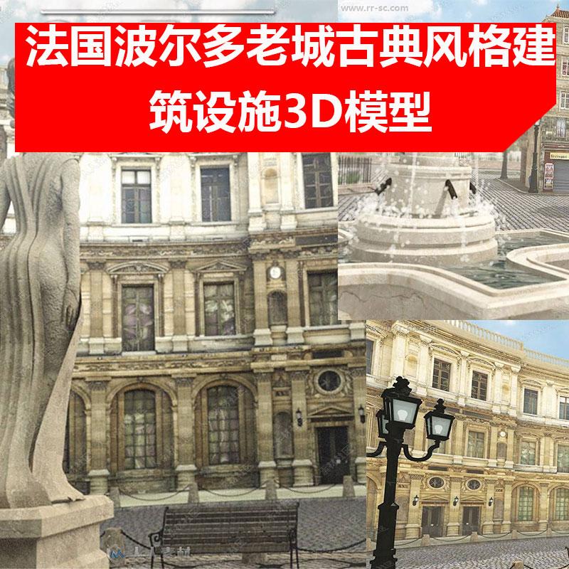 DAZ Studio3D 波尔多老城古典建筑大楼房屋街道小区模型三维