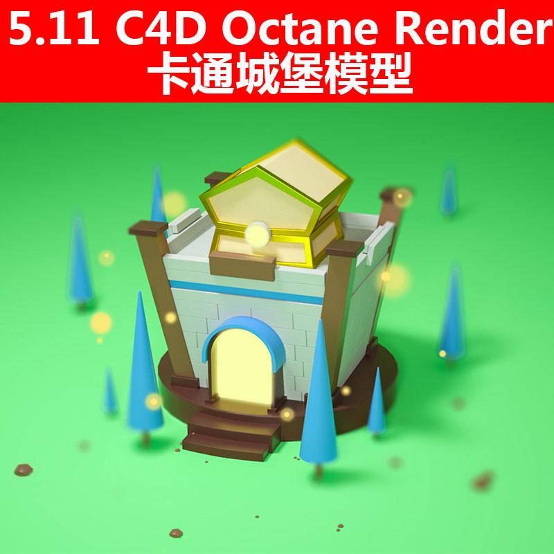 C4D Octane Render卡通植物树木建筑房屋楼房城堡模型三维