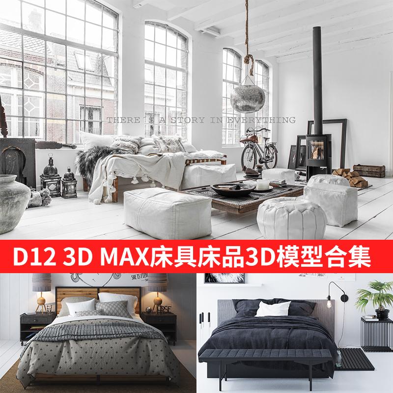 3D MAX简约文艺北欧性冷淡风床具床品装饰3D模型三维设计素材