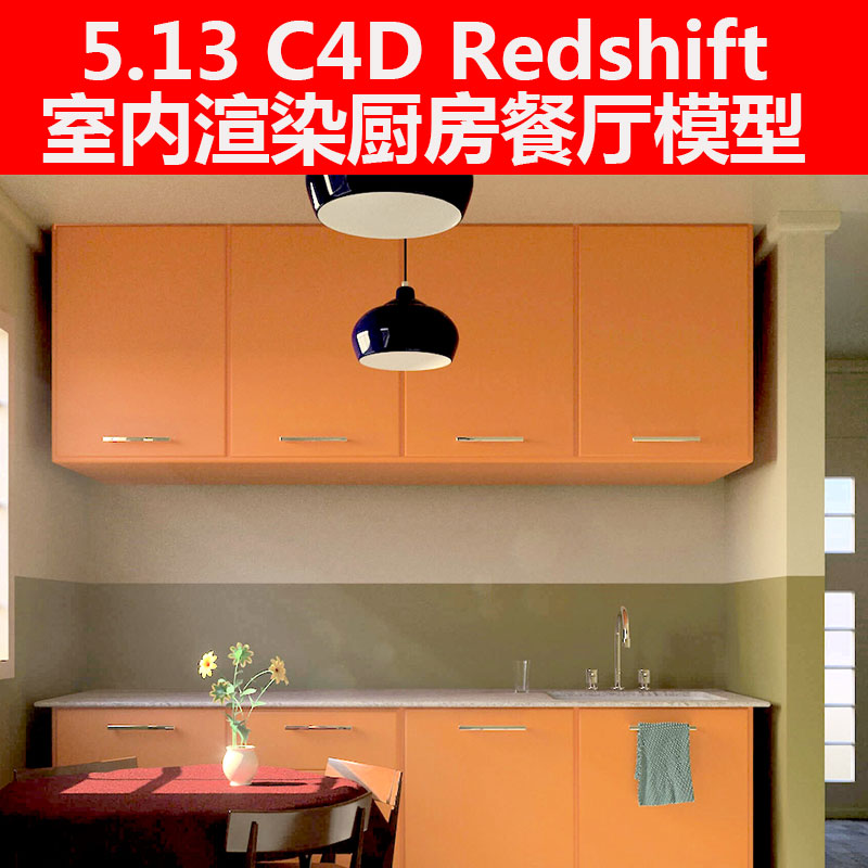 C4D Redshift 欧美大气室内渲染厨房橱柜餐厅模型三维素材