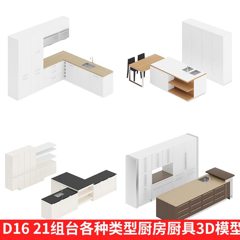 3D MAX厨房厨具橱柜灶台案板洗手台池场景3D模型三维设计素材