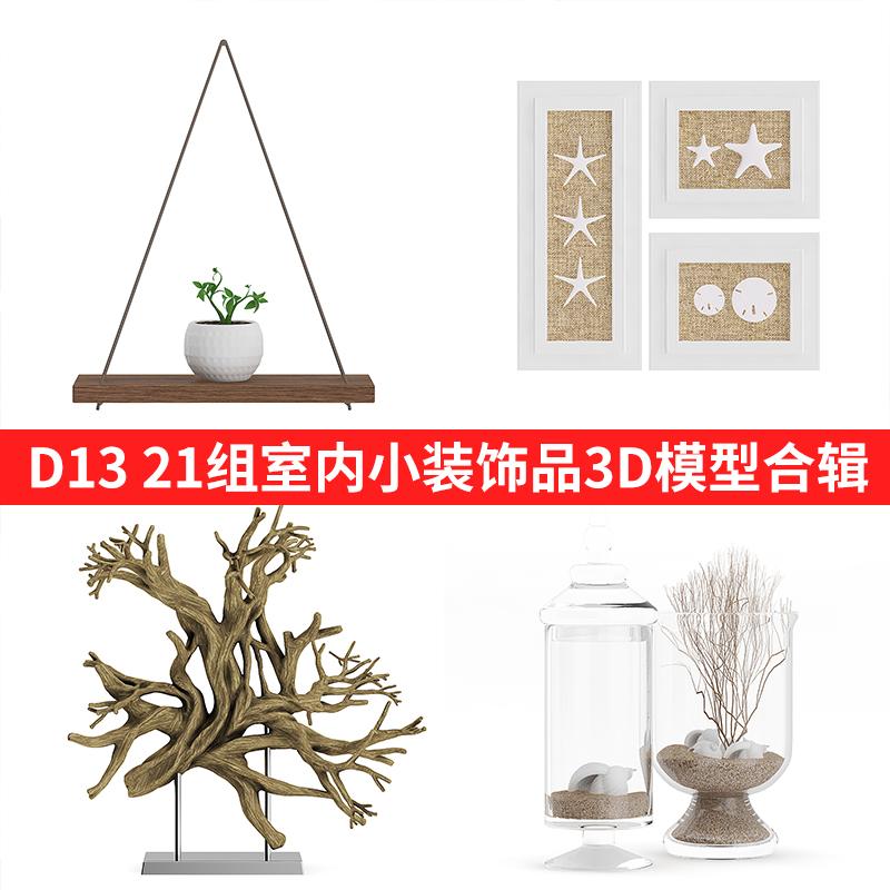 3D MAX简约文艺小清新北欧性冷淡风室内装修桌面装饰品3D模型