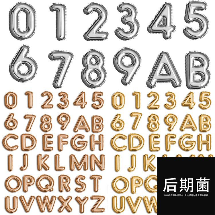 金色银色玫瑰金质感英文字母数字文字气球字PSD元素PNG素材