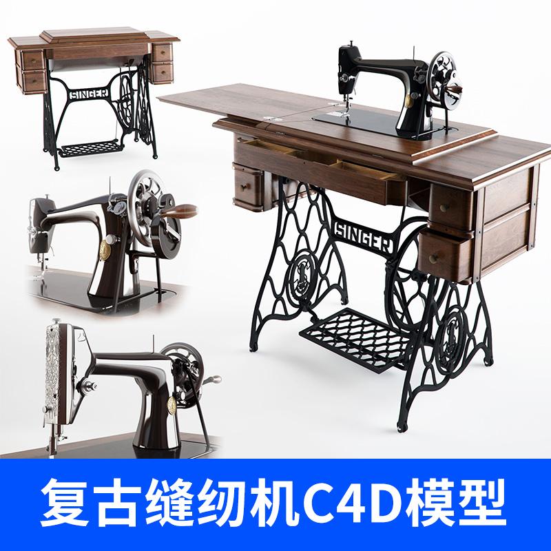 复古缝纫机C4D模型创意场景3D模型素材老物件7080回忆非实物