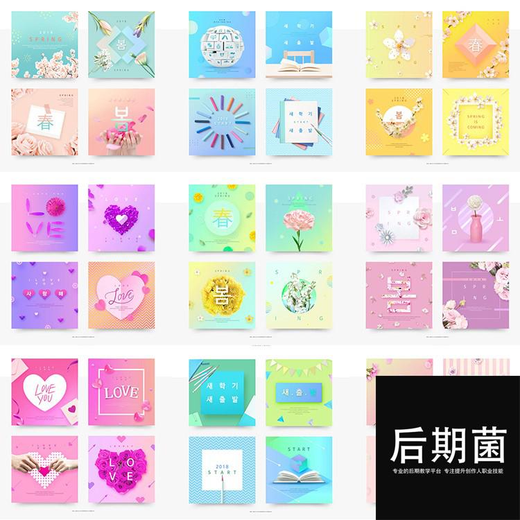 温馨浪漫38节女性风格广告banner模板H5页面海报PSD模板素材