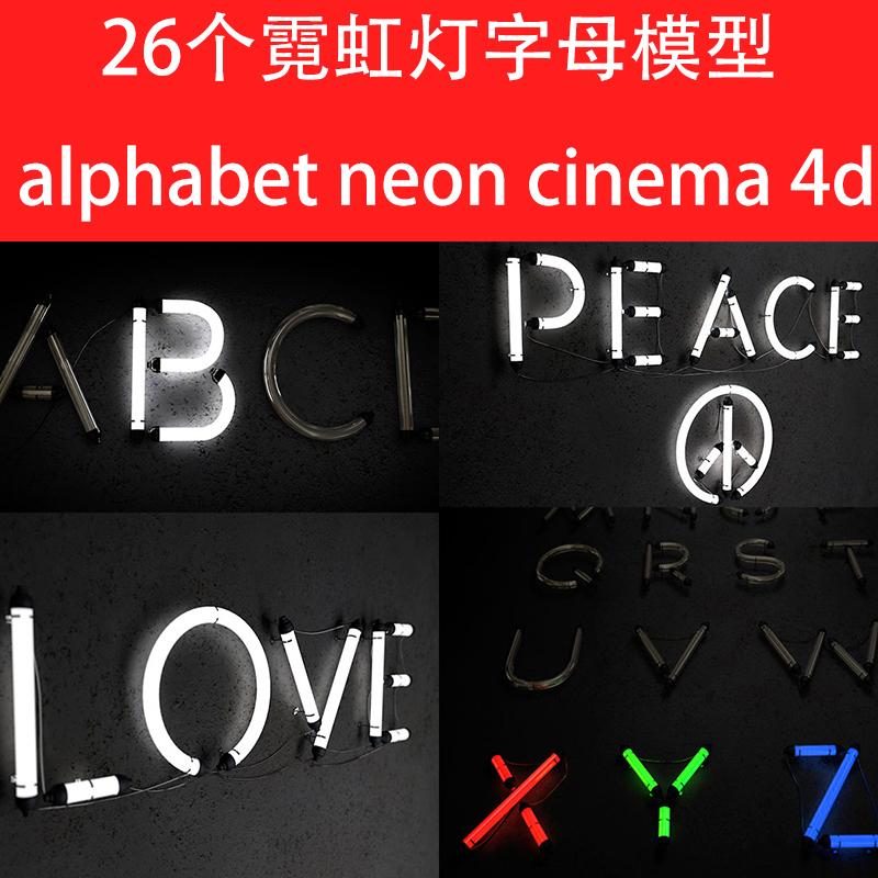 26个霓虹灯彩色灯管玻璃管商用家用字体文字字母3D模型 三维