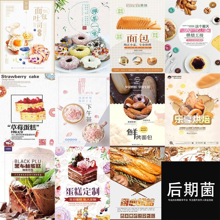 生日蛋糕店铺烘培甜品外卖宣传广告传单海报PSD设计素材模板