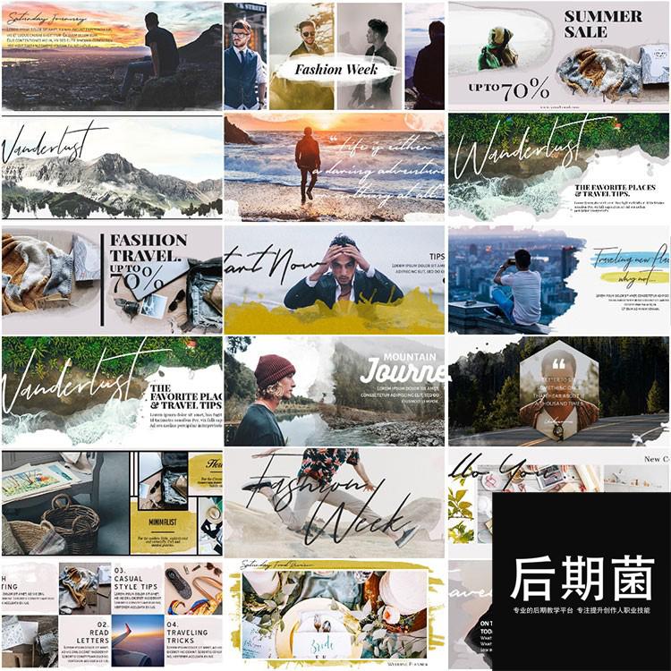 欧美banner海报水彩模板图文排版H5页面引导页面PSD设计素材