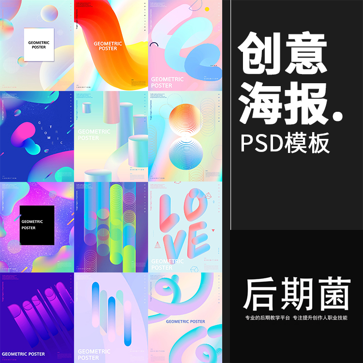 抽象创意渐变几何想象空间艺术作品展海报背景PSD模板PS素材