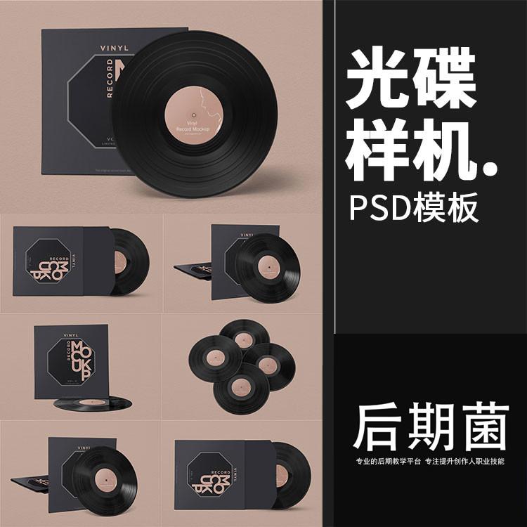 高端音乐光碟光盘唱片专辑封面包装设计效果图展示样机PSD素材