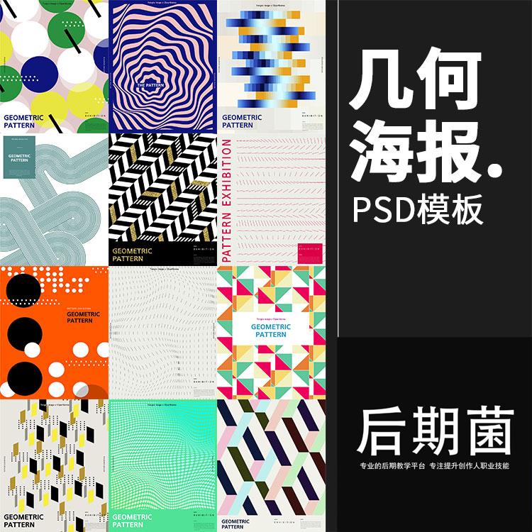 时尚潮流几何渐变图形线条球体圆元素模板广告海报PSD设计素材