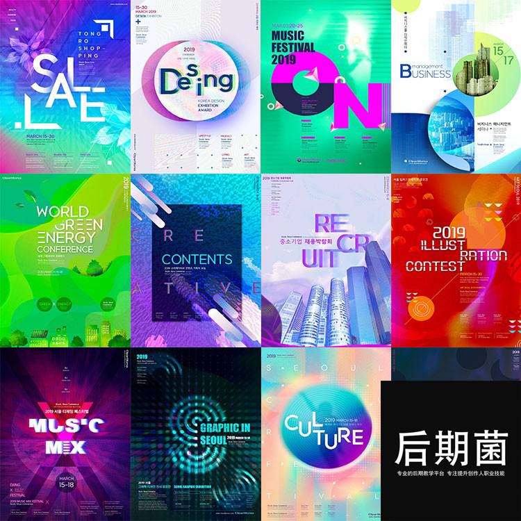 抽象炫彩几何辐射渐变故障风艺术展会宣传海报PSD模板素材