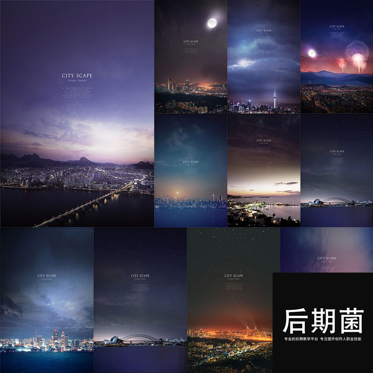 繁华城市高空夜景夜空繁星房地产广告海报背景PSD设计素材