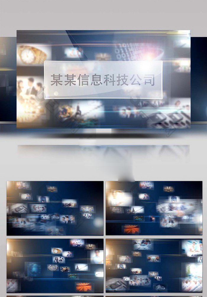 AE模板-多图片汇聚logo展示演绎动画