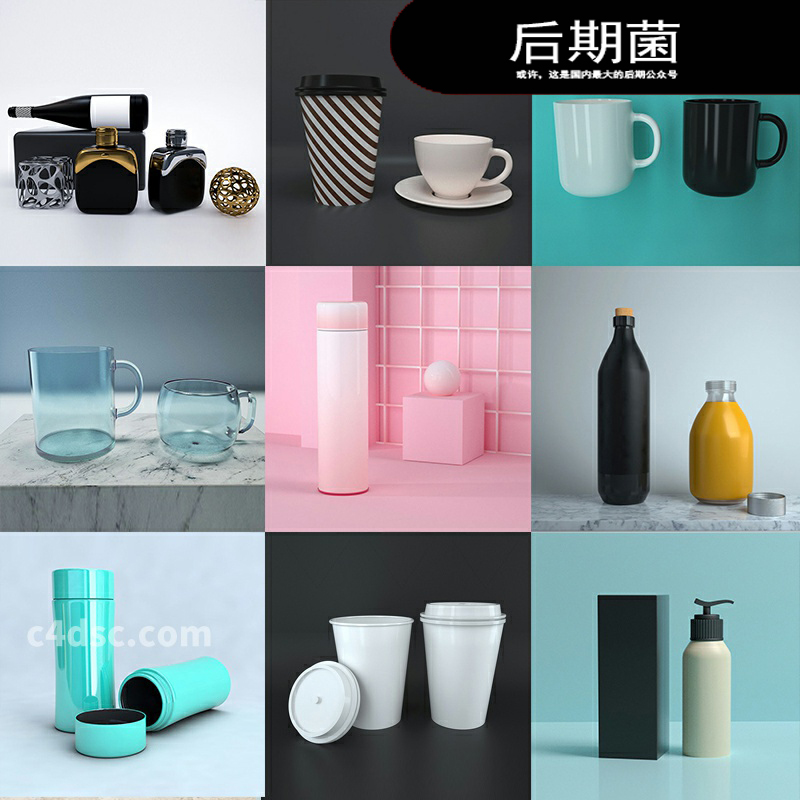 咖啡杯子瓶子样机场景设计C4D工程源文件模型素材模板