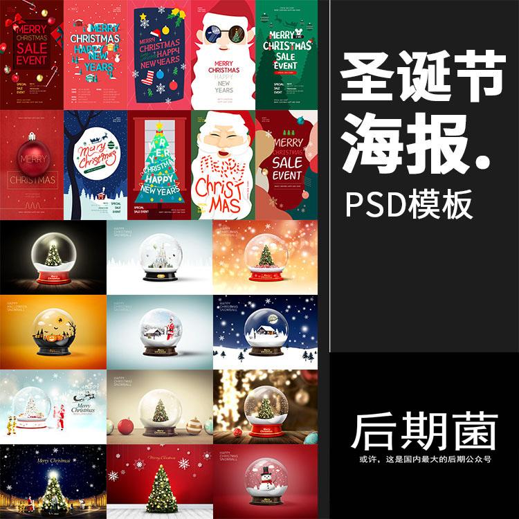 圣诞节水晶球海报宣传贺卡背景贴纸派对背景PSD模板设计素材图片