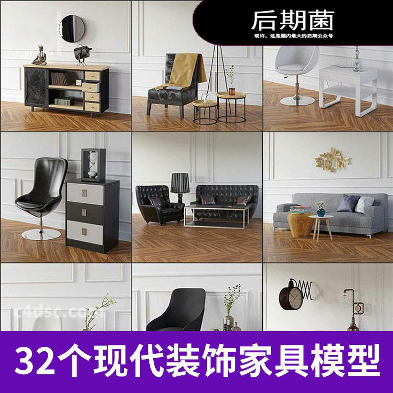 现代室内装饰家具C4D模型家装设计工装商业空间3D场景家居