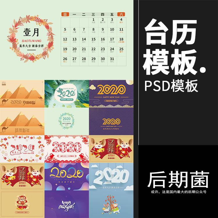 2020鼠年创意台历简约风摆桌模板计划日历印刷PSD分层设计PS素材