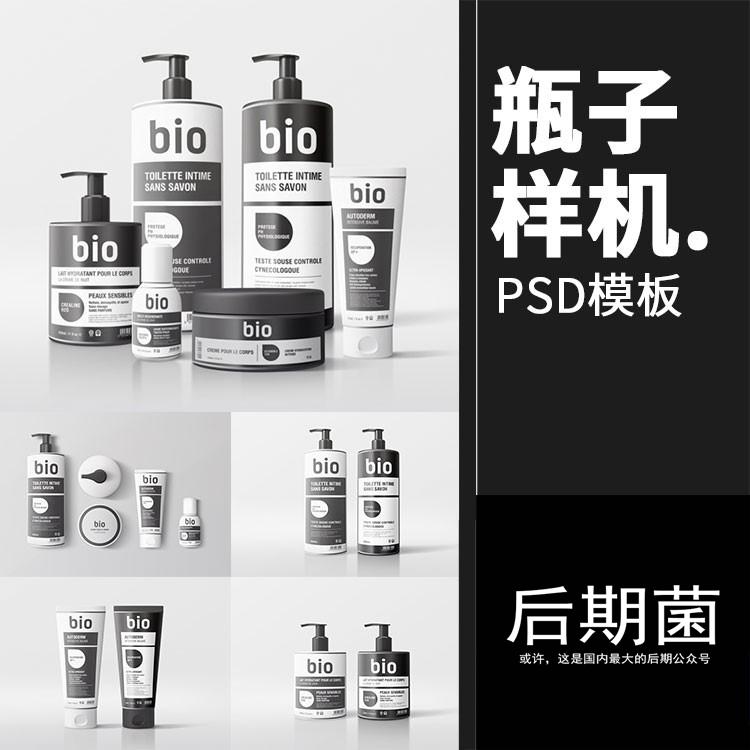 化妆品洗面奶发泥沐浴露洗浴PS瓶子包装智能贴图样机PSD模板素材