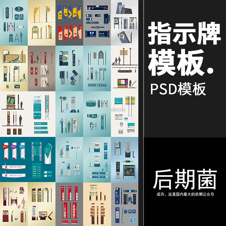 VI导视系统方向指示牌模板企业地产商场贴图样机psd分层设计素材