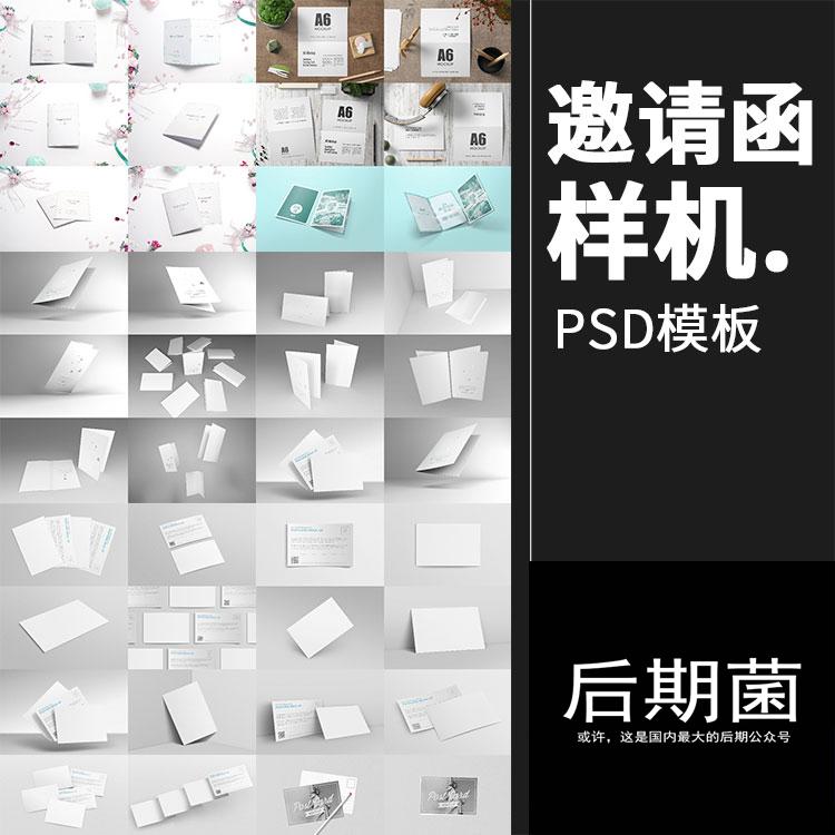 贺卡明信片邀请函智能贴图对折卡片展示效果VI样机PSD模板PS素材