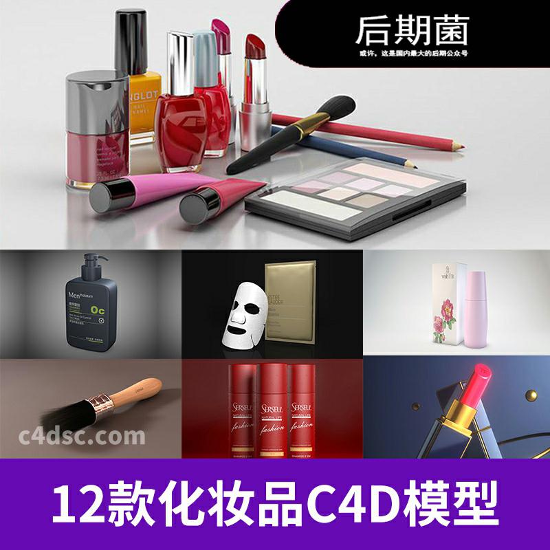 12款香水化妆品毛刷口红面膜C4D模型创意场景3D个人护理素材