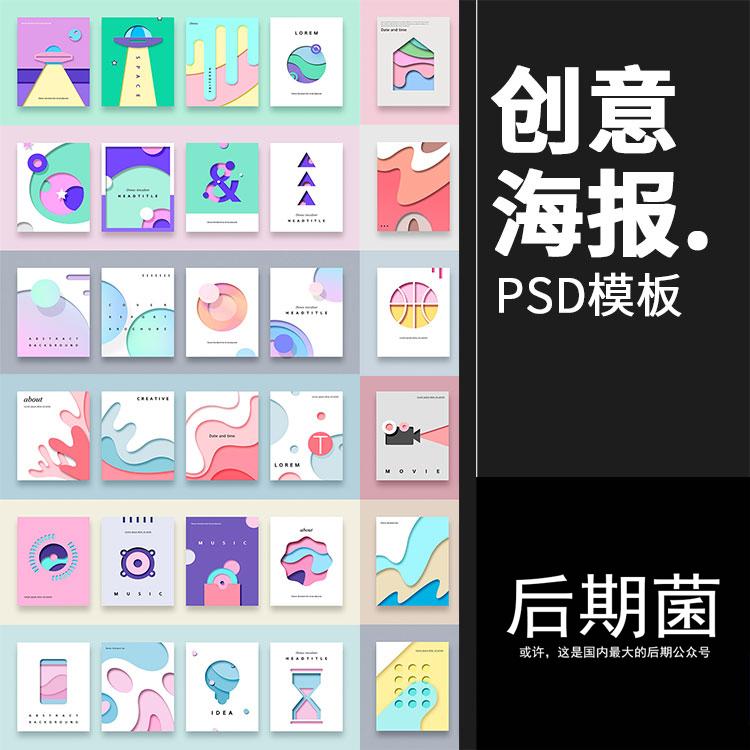 时尚清新创意立体几何抽象图形底纹封面背景海报PSD分层设计模板