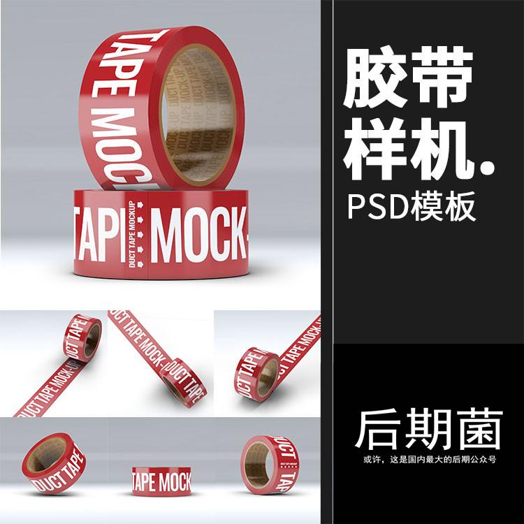 封箱胶带小胶布胶纸智能贴图文创样机文具效果展示PSD模板PS素材