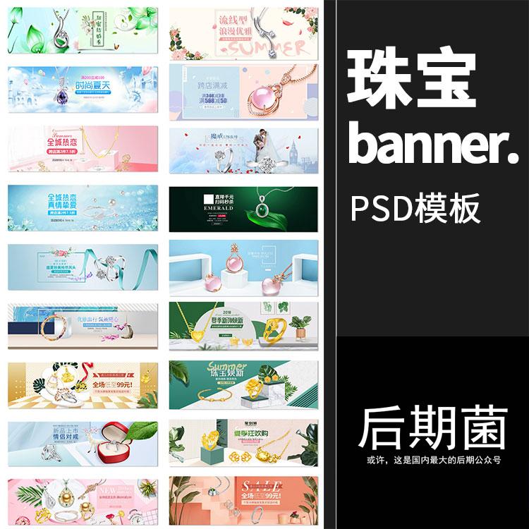 珠宝首饰全屏海报banner金银饰品横幅广告图PSD分层模板设计素材