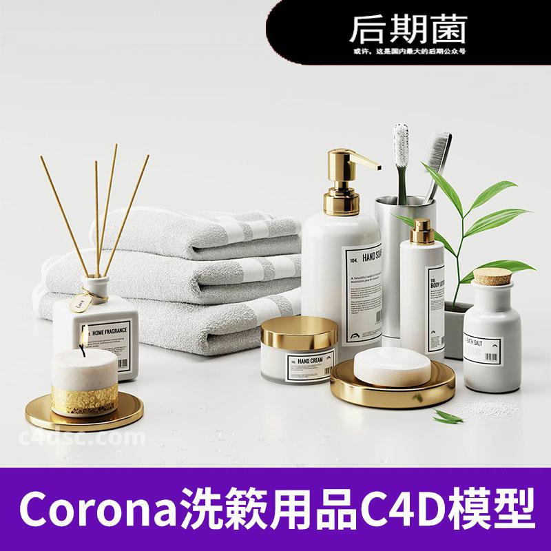C4D Corona浴室洗簌用品洗发液沐浴露蜡烛毛巾家具模型素材